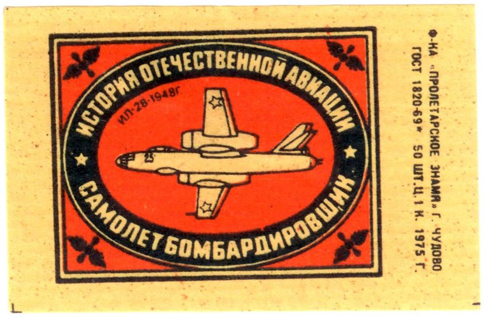 От самолета можайского до ту 154 1975 г