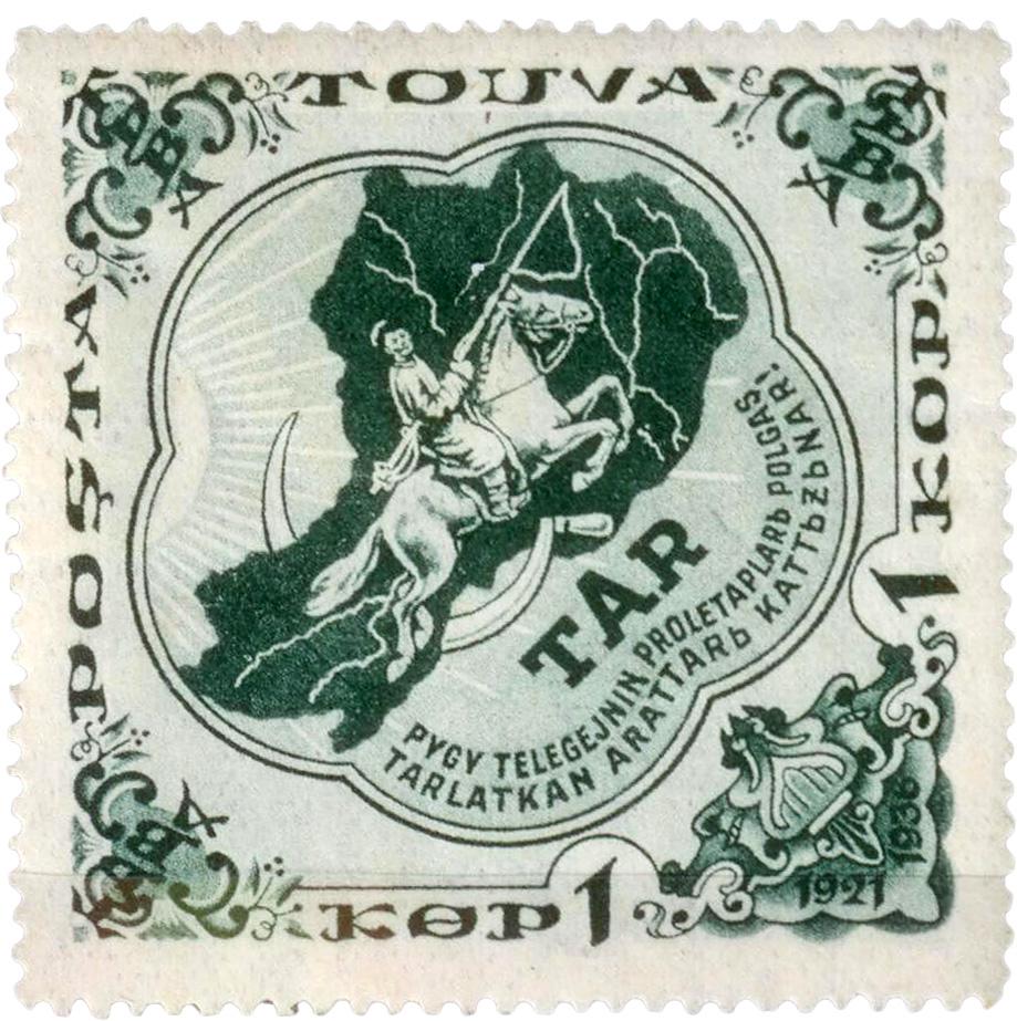 Картинки по запросу герб тувинской народной республики