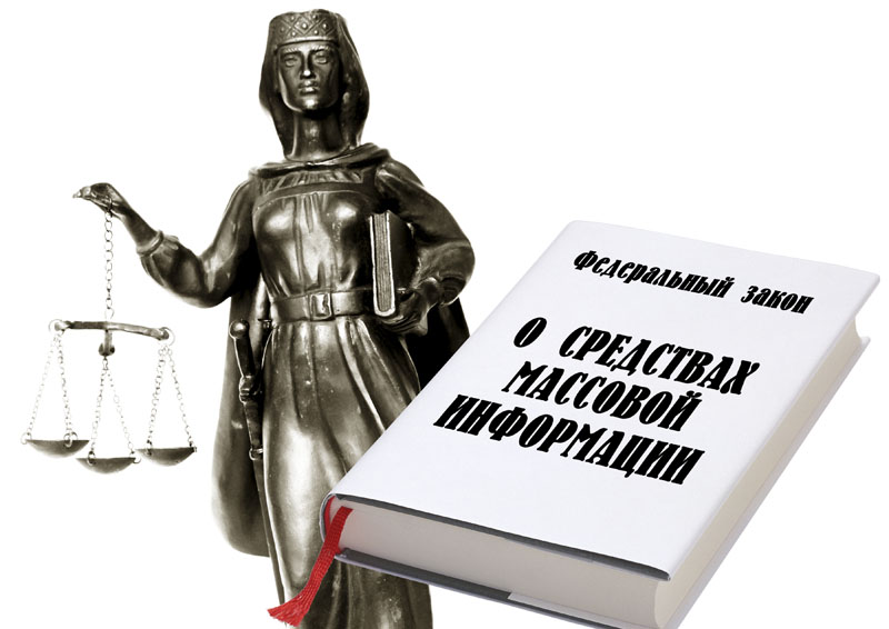 символ права закон о сми